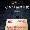 小米CEO雷军宣布小米11全球首发高通骁龙888