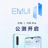华为P30 Pro以及另外14款机型开启EMUI11公测报名