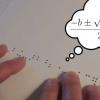 感觉不错的数学为盲人学生创建学习资源