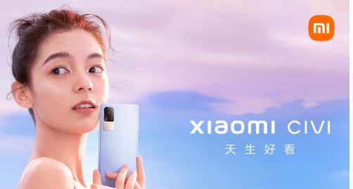 米CIVI推出32MP自拍相机120HzAMOLED屏幕骁龙778G
